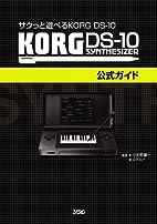 サクっと遊べる KORG DS-10 KORG…