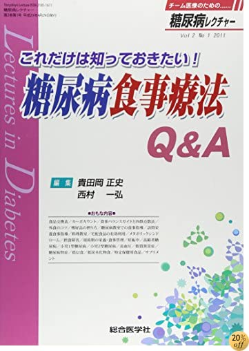 The Q & A diabetes diet therapy! I want to know as much as diabetes lecture 2-1 this (2011) ISBN: 4883787036 [Japanese Import]