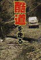 酷道を走る by 鹿取 茂雄