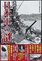 教科書には載っていない日本軍の…