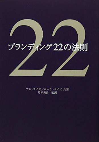 law-of-branding-22-1999-isbn-488497073x-japanese-import