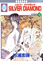 SILVER DIAMOND Vol.19 [In Japanese] by Shiho…