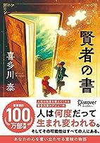 賢者の書(新装版) by 喜多川 泰