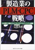 製造業のPLM・CPC戦略―生き残りを…