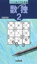 数独 2 (ペンシルパズル本 9) by…