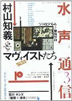 水声通信 (No.3(2006年1月号)) 特集…