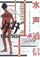 水声通信 (No.7(2006年5月号)) 特集…