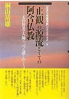 Agon Buddhism: As the Source of Shamatha…