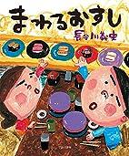 まわるおすし by 長谷川義史