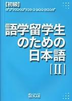 Gogaku Ryūgakusei No Tame No Nihongo:…