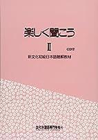 楽しく聞こうII CD付き by…