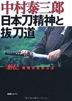 日本刀精神と抜刀道―「斬る!」…