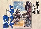 Himaraya monogatari by Enoki Takaaki