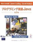 プログラミング言語Java by ケン…