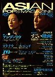 ASIAN POPS MAGAZINE 104号