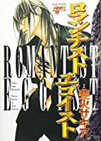 ロマンチスト・エゴイスト by…