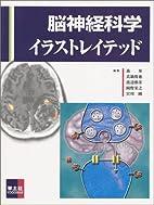 脳神経科学イラストレイテッド