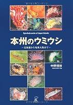 本州のウミウシ―北海道から奄美…