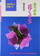 Origami Flower Ball (Origami Hana Kusudama)…