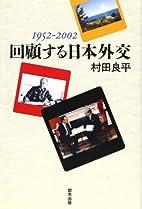 回顧する日本外交―一九五二‐二…