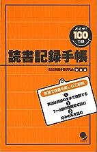 めざせ100万語! 読書記録手帳 by…