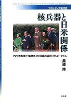 核兵器と日米関係―アメリカの核…