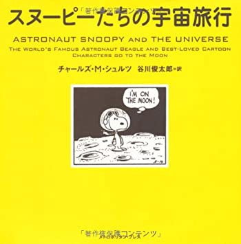 Snoopy goes to the moon, by way of Japan