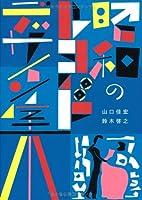 昭和のレコード デザイン集…