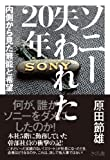 Amazon.co.jp: ソニー 失われた20年 内側から見た無能と希望: 原田 節雄: 本