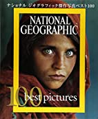 ナショナルジオグラフィック傑作…