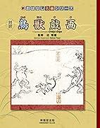 ChoÌjuÌ giga by Nobuo Tsuji; Kazuko…