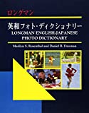 Rosenthal, Marilyn S.: Ronguman Ei-Wa Foto Dikshonari: Longman English-Japanese Photo Dictionary