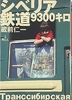 シベリア鉄道9300キロ by 蔵前…