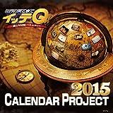 イッテQ! カレンダー2015 卓上タイプ ([カレンダー])