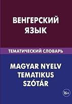 Vengerskij jazyk. Tematicheskij…