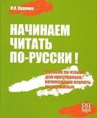 Begin to Read in Russian - Nachinaem Chitat'…