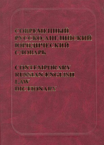 contemporary-russian-english-law-dictionary
