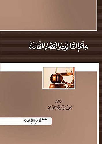 ilm-al-qanun-wa-al-qada-al-muqaran-arabic-edition