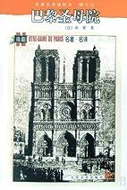 Notre Dame de Paris-(illustrated, best…