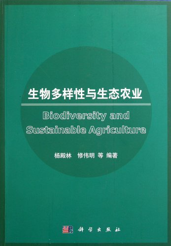 biodiversity-and-sustainable-agriculture-chinese-edition