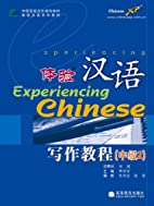 Experiencing Chinese: Writing Book (Advanced…