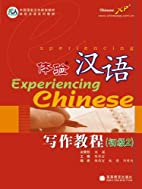 Experiencing Chinese Writing Course -…