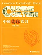 COMMON KNOWLEDGE ABOUT CHINESE CULTURE…