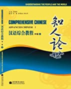 Comprehensive Chinese: Advanced Chinese 1…