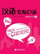 Oral Communication in Chinese 2 (Chinese…