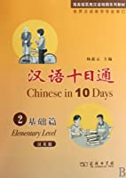 Chinese in Ten Days (Elementary Level)…