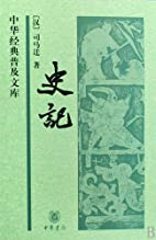 Historical Records (Han Dynasty) (Chinese…