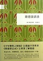 Gespraeche Mit Goethe (Hardcover) (Chinese…