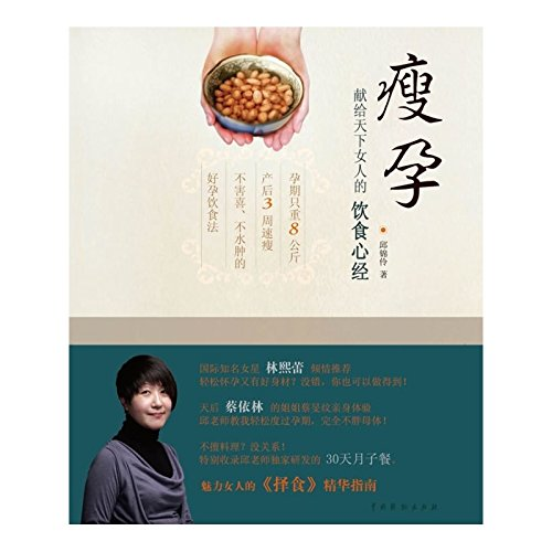 slim-pregnancy-diet-book-dedicated-to-women-chinese-edition