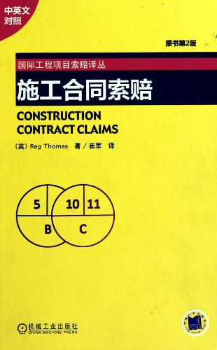 construction-contract-claims-second-edition-chinese-edition